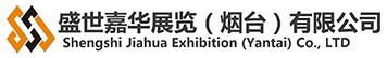 烟台展览公司