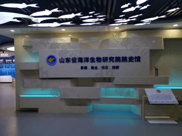 山东省海洋生物研究院展厅设计