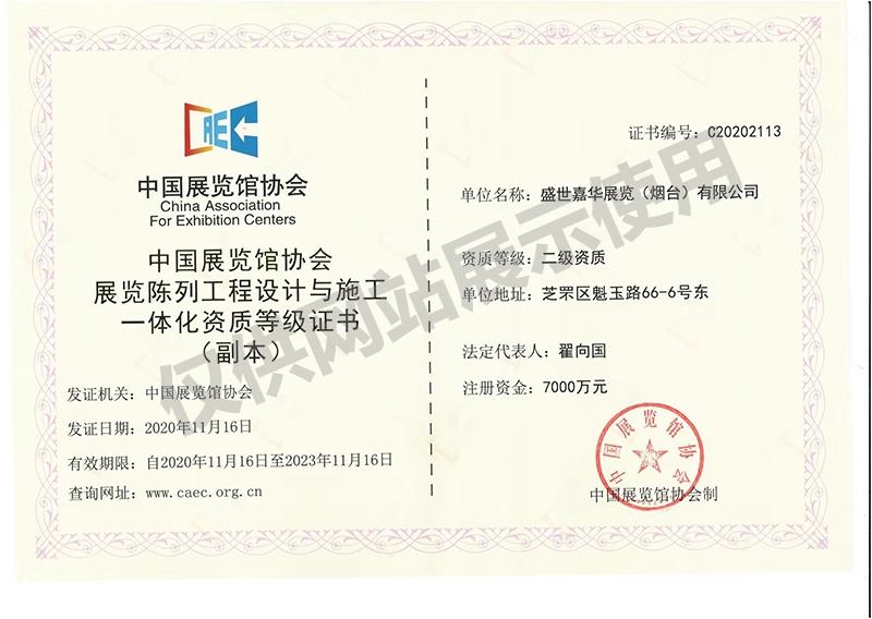 展览陈列工程设计与施工一体化资质等级证书