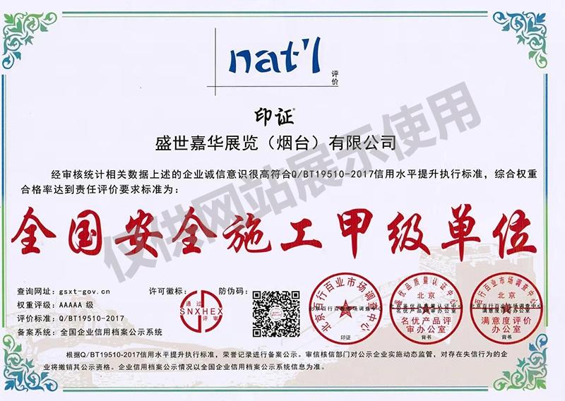 全国安全施工甲级单位证书