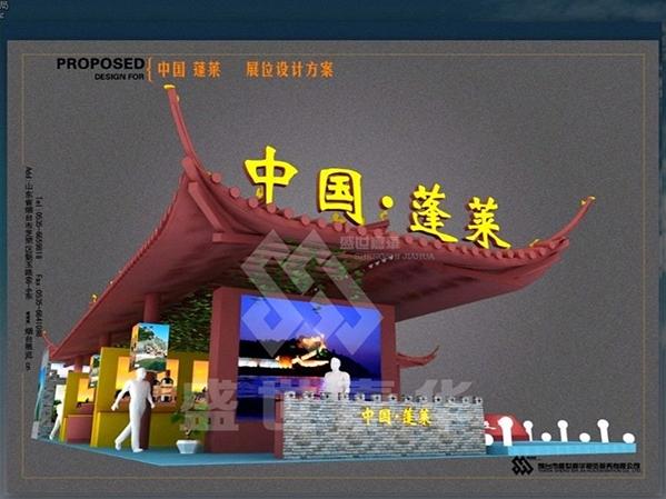 中国蓬莱-展会搭建