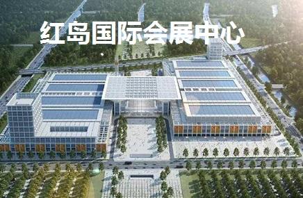 2021第56届中国高等教育博览会(青岛站)