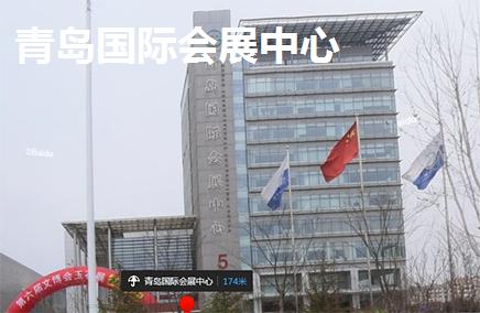 2021中国(青岛)国际中医健康养生产业博览会