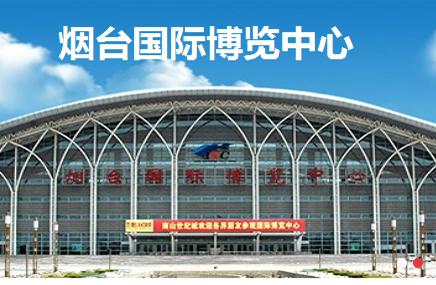 2021第十四届山东烟台春季茶博会