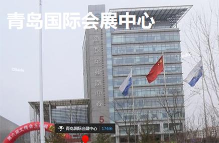 2021中国(青岛)畜牧业展览会