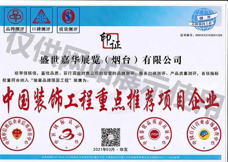 中国装饰工程重点推荐项目企业