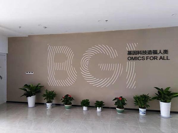 青岛华大基因展厅